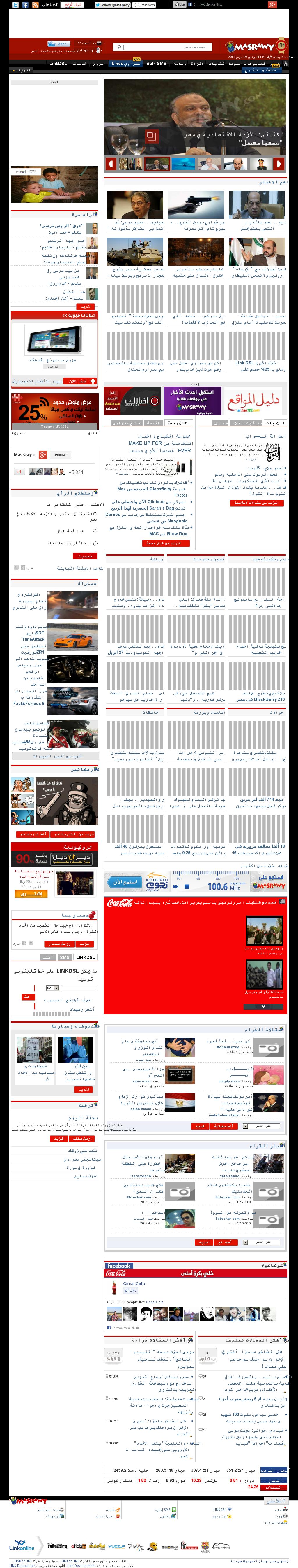 Masrawy at Tuesday March 19, 2013, 10:15 a.m. UTC