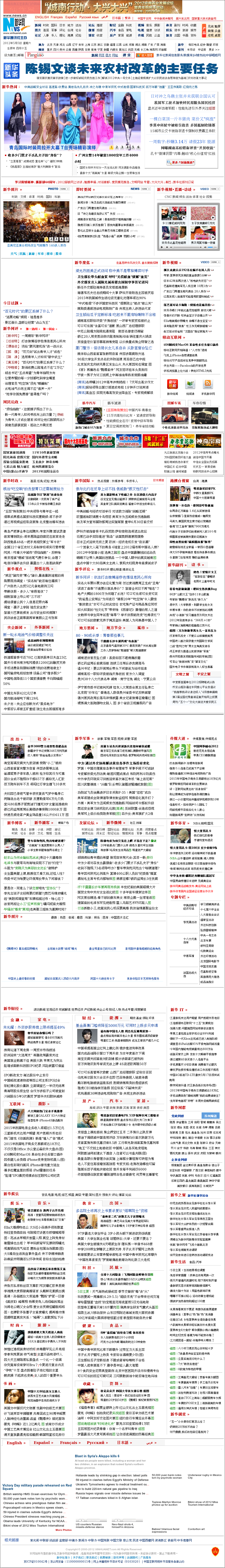 Xinhua at Saturday May 5, 2012, 11:14 a.m. UTC