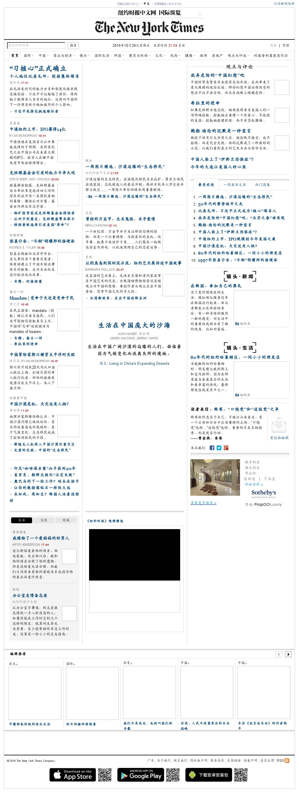 The New York Times (Chinese) at Saturday Oct. 29, 2016, 11:13 p.m. UTC