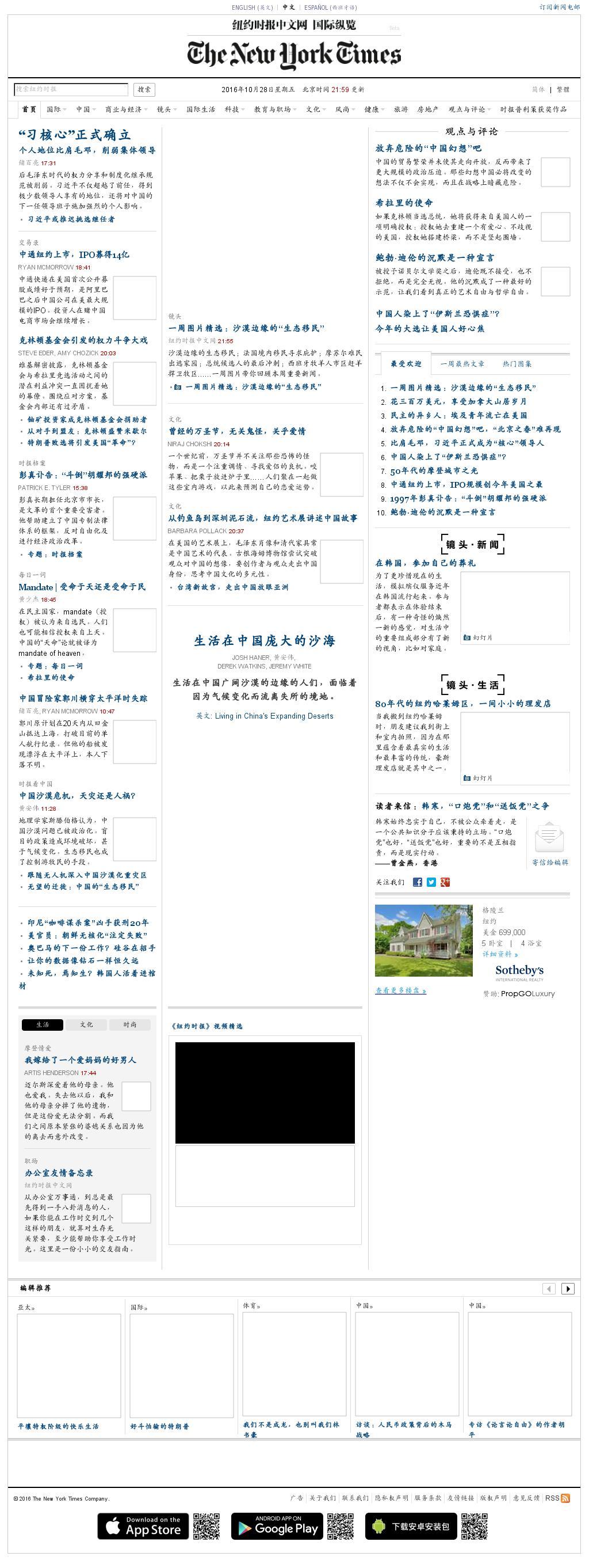 The New York Times (Chinese) at Sunday Oct. 30, 2016, 6:12 p.m. UTC