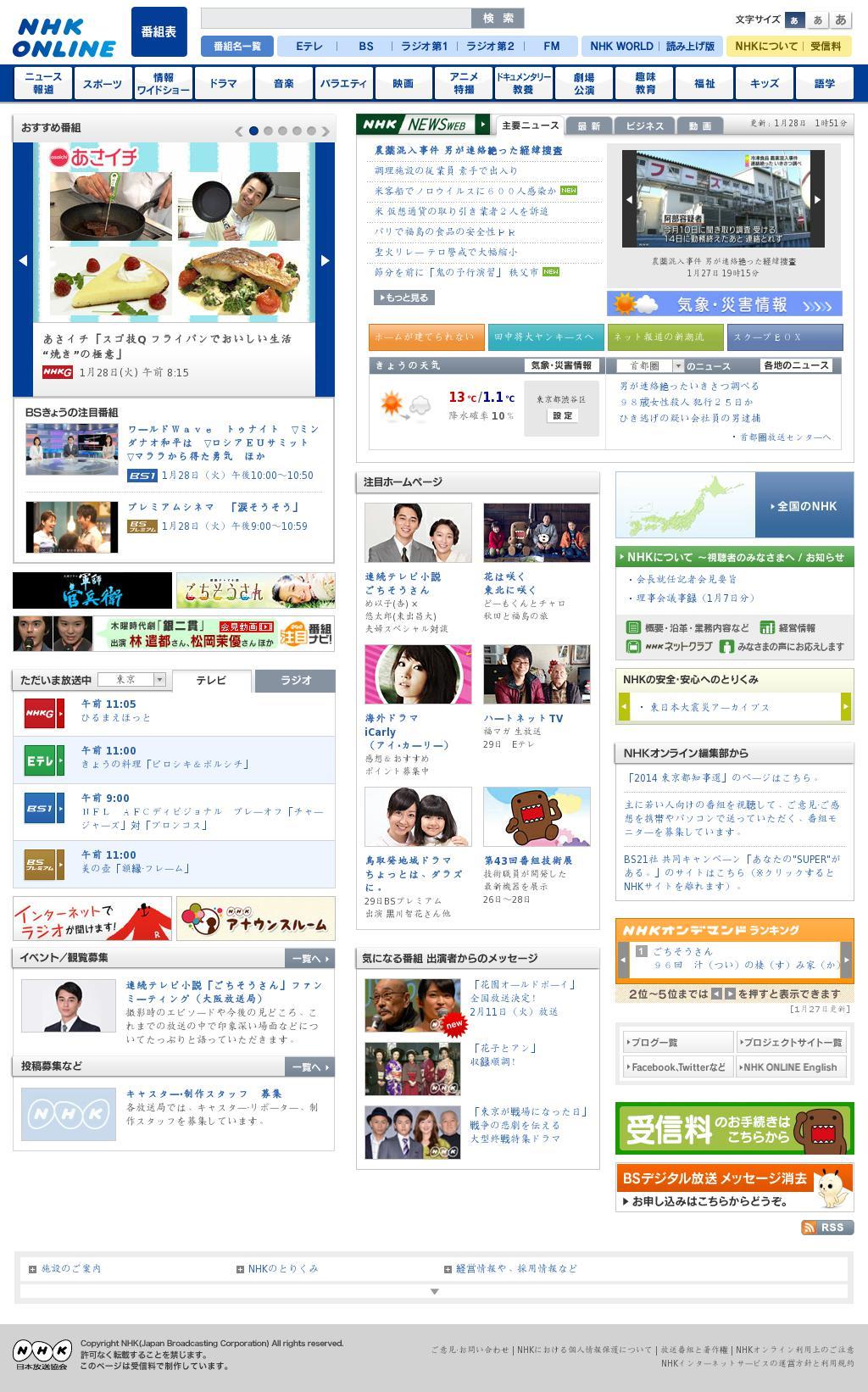NHK Online at Tuesday Jan. 28, 2014, 2:17 a.m. UTC