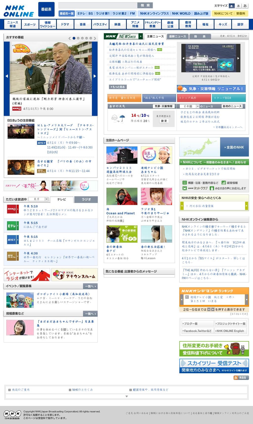NHK Online at Monday April 1, 2013, 8:16 a.m. UTC