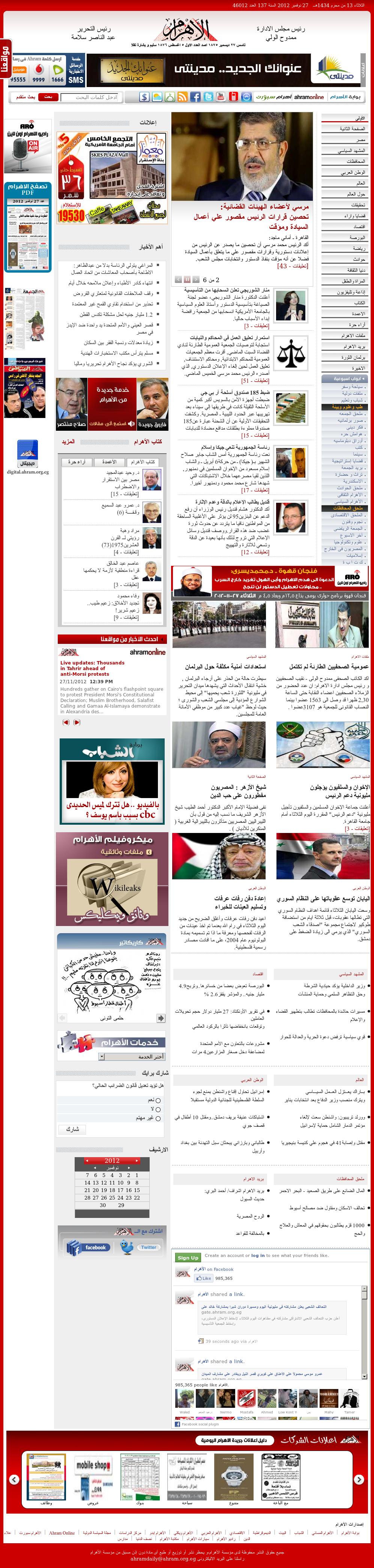 Al-Ahram at Tuesday Nov. 27, 2012, 3 p.m. UTC
