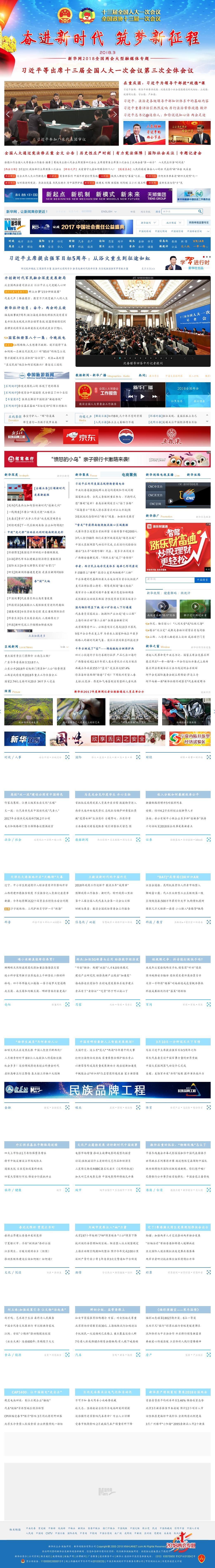 Xinhua at Sunday March 11, 2018, 5:05 p.m. UTC